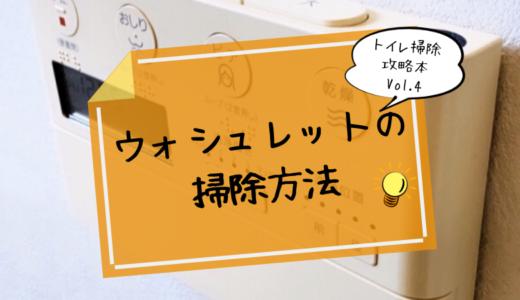 【トイレ掃除攻略本vol.4】~ウォシュレットの掃除方法~ノズルは清潔にしないとマズい!!