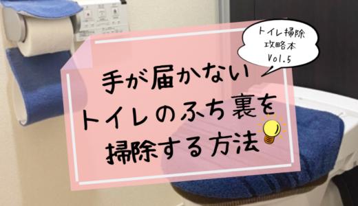 【トイレ掃除攻略本vol.5】~ 手が届かないトイレのふち裏を掃除する~