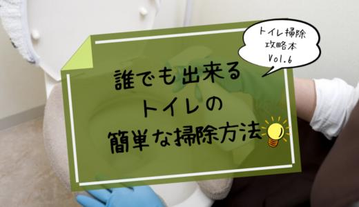 【トイレ掃除攻略本vol.6】~これだけ押さえておけばOK!誰でも簡単トイレ掃除~