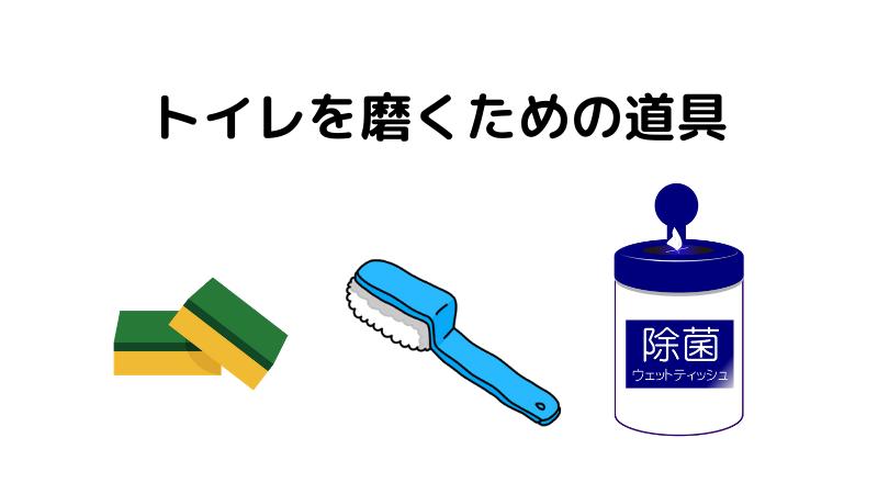 トイレを磨くための道具
