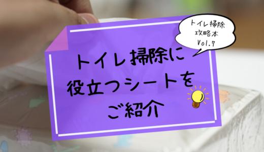 【トイレ掃除攻略本vol.7】~トイレ掃除に役立つシートをご紹介~
