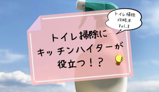 【トイレ掃除攻略本vol.8】~トイレ掃除にキッチンハイターが役立つ?~