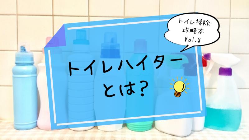 トイレハイターとは